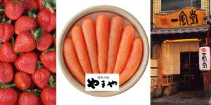 次世代住宅ポイント制度・おすすめ交換商品【食品・福岡県編】