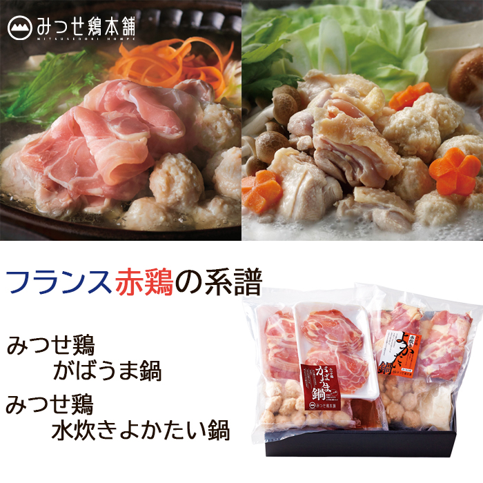 みつせ鶏 味くらべ鍋セット(水炊きよかたい鍋/がばうま鍋)(7,500pt)