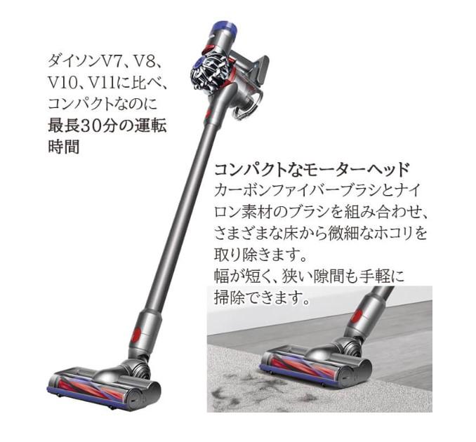 【ダイソン】V7-SlimSV11