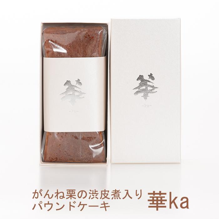 がんね栗の渋皮煮入り パウンドケーキ 華ka 岸根栗(5,200pt)