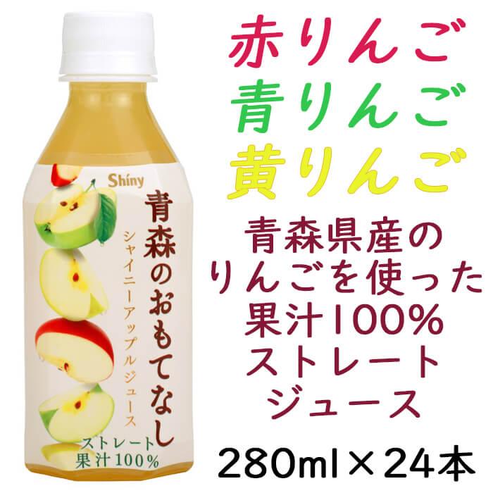 シャイニーりんごジュース 青森のおもてなし 280mlペットボトル×24本入り