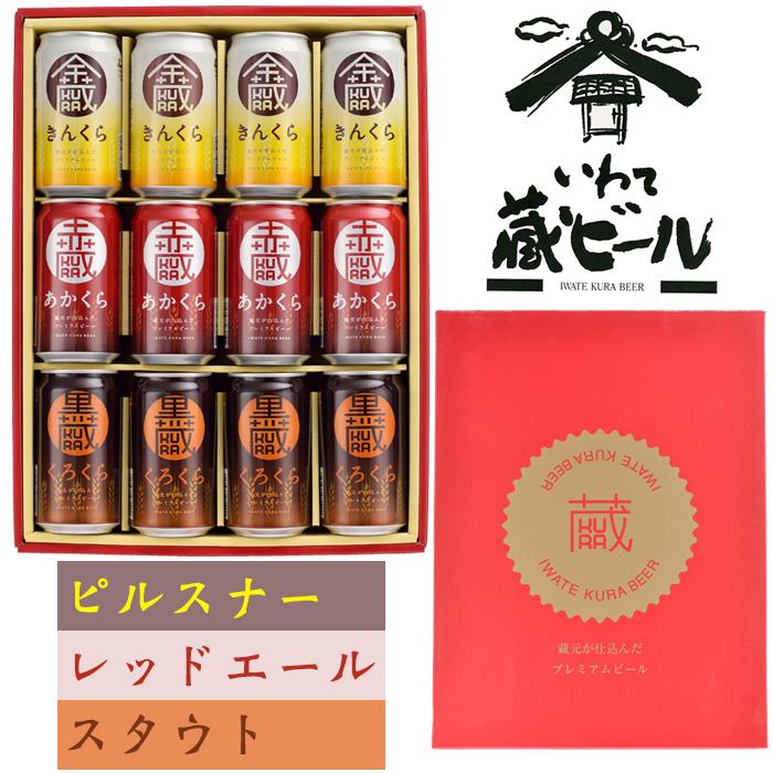 いわて蔵ビール 金蔵・赤蔵・黒蔵3種12本セット(金・赤・黒各4缶)クラフトビール