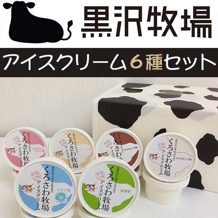 黒沢牧場アイスクリーム食べ比べセット