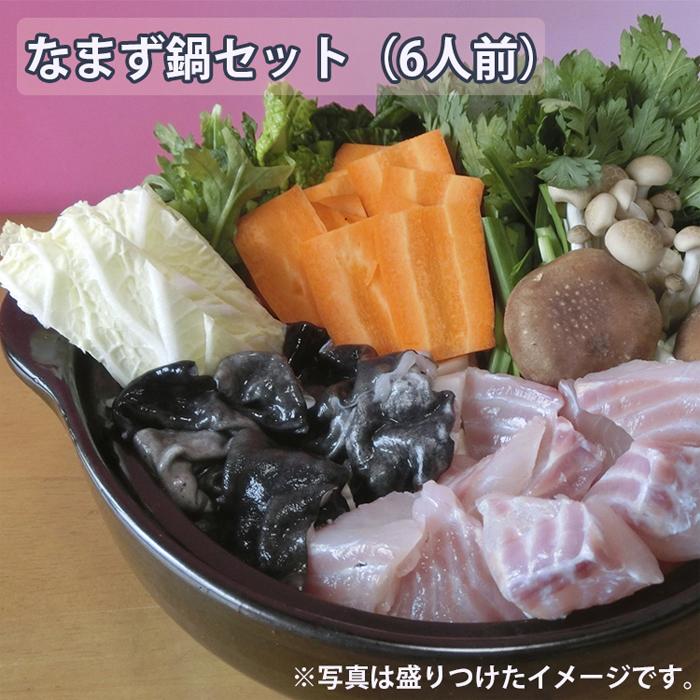 国産 なまず鍋セット(6人前)(5,000pt)